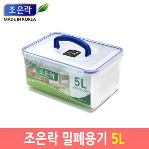 조은락 투명 밀폐용기 5L 반찬통 김치통 냉장고정리
