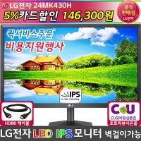 LG IPS LED 컴퓨터 모니터 24MK430H (할인가14만원대)