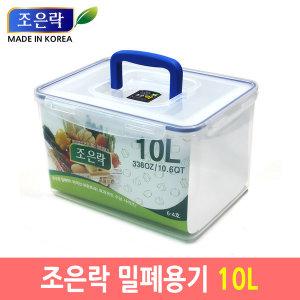 조은락 투명 밀폐용기 10L 반찬통 김치통 냉장고정리