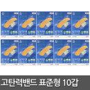 참편한 고탄력 일래스틱 밴드 표준형 10갑 대일밴드