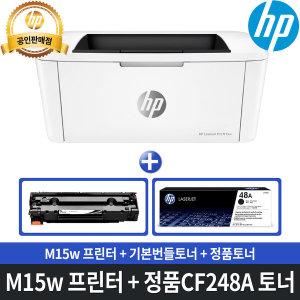 HP 흑백 레이저프린터 M15w 기본토너+CF248A/당일발송