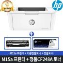 HP 흑백 레이저프린터 M15a +CF248A추가/HP공인인증점D