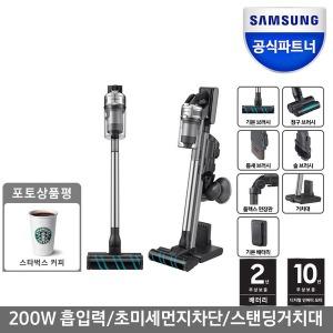 삼성 무선 청소기 제트 VS20R9044SC 실버