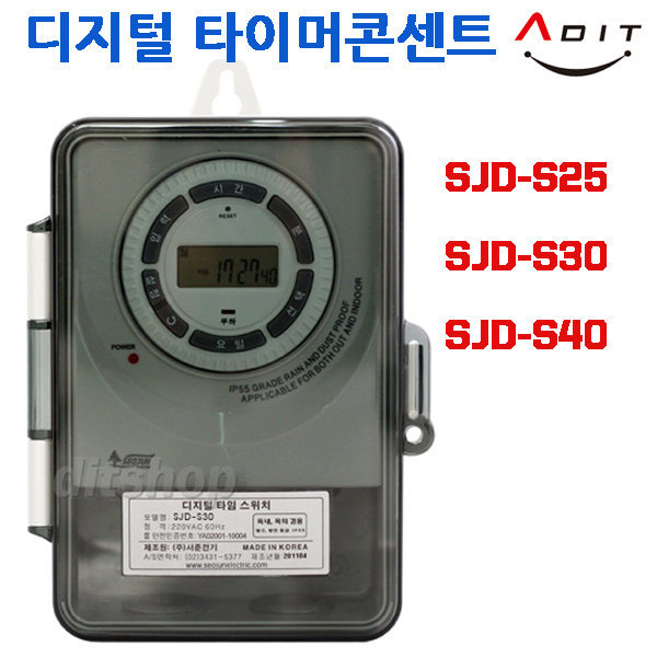 SJD-S25/SJD-S30/SJD-S40 절전형 디지털 타이머콘센트
