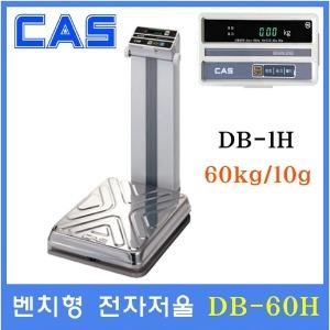 카스전자저울 DB-60H 60kg/10g 산업현장-섬유원단