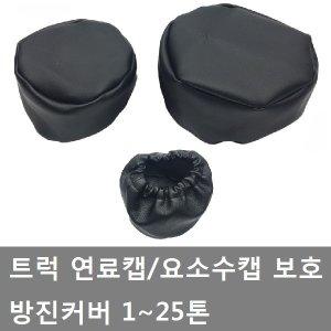대성부품/트럭 연료캡/요소수캡/방진커버/방수카바/캡