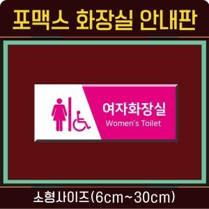 소형 화장실 표지판 표찰 안내판 실내 표시판 간판