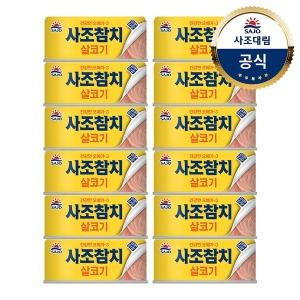 살코기 참치(안심따개) 100g x12캔