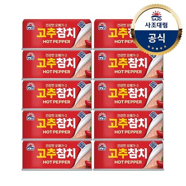 사조 고추참치 100g x10캔 (안심따개) /참치캔