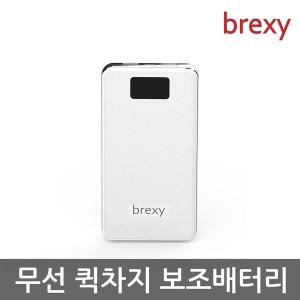 LG화학정품 무선 퀵차지 보조배터리 20000mAh