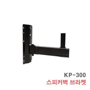 KP-300 고급형 스피커 벽부착 브라켓 벽걸이형 KP-300