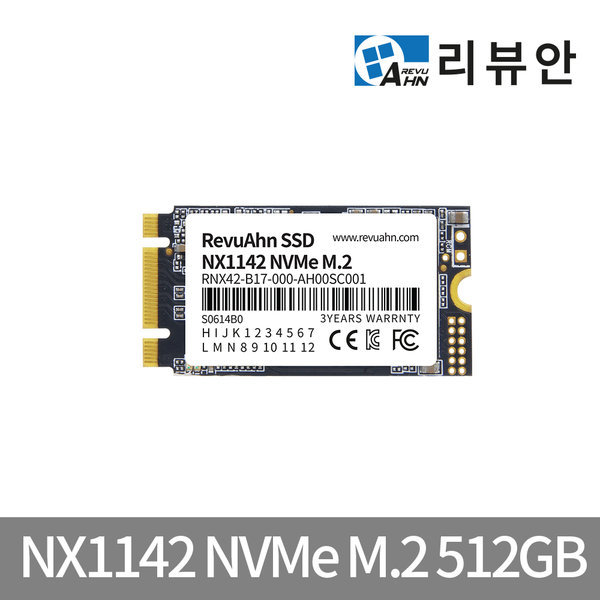 NX1142 NVMe M.2 SSD 512GB PC 노트북 2242
