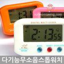 수능시계 다기능무소음스톱워치 초시계 수험시계 공신