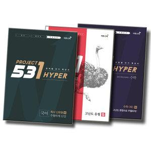 2019 이투스 531 프로젝트 국어 영어 수학 쉽게 Easy 빠르게 Speedy 우월하게 Hyper 선택
