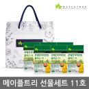 루테인지아잔틴 30캡슐X6통_6개월분 11호세트