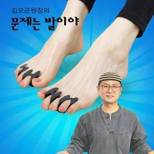 김오곤원장 문제는 발이야 발가락링 실리콘 교정기