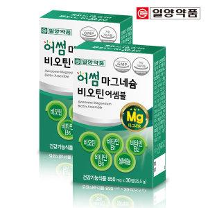 어썸 독일 마그네슘 비오틴 비타민B 126 영양제 2개월