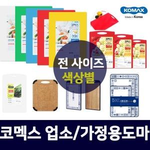 업소용도마/가정용도마/칼라도마/위생도마/대형도마