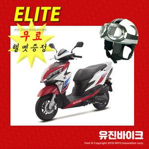ELITE 2019년식 신형 혼다 스쿠터 오토바이 헬멧증정