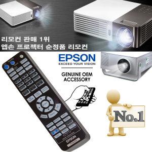 EPSON 프로젝터리모컨 EB-G6350/EB-G6370 정품리모컨