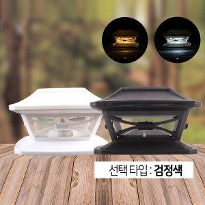 태양광 마름모문주등(검정)/정원 기둥난간 테라스조명