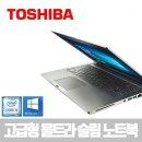 노트북 딱 3일 메모리업/i5 울트라북/TECRA Z40/윈10