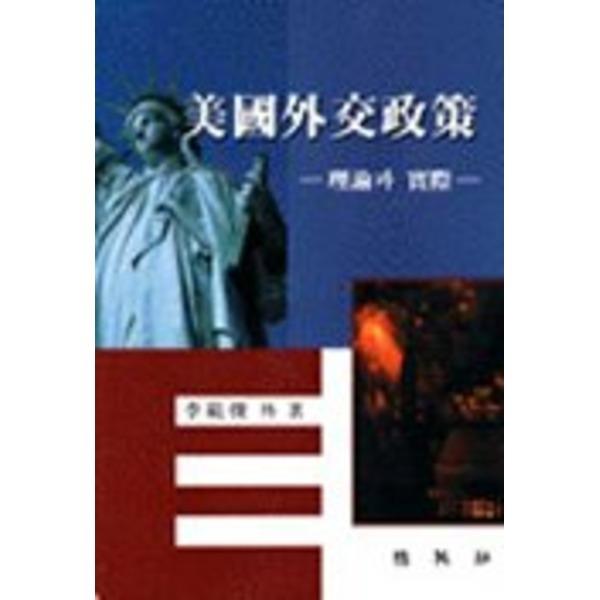 박영사 미국외교정책