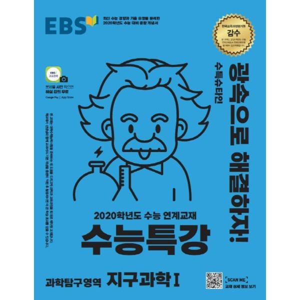 EBS한국교육방송공사 EBS 수능특강 과학탐구영역 지구과학 1 (2020 수능대비)