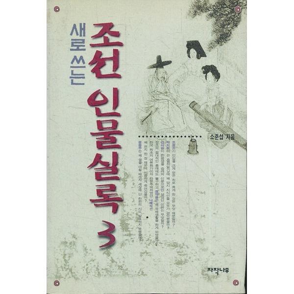자작나무 새로 쓰는 조선 인물 실록(3)