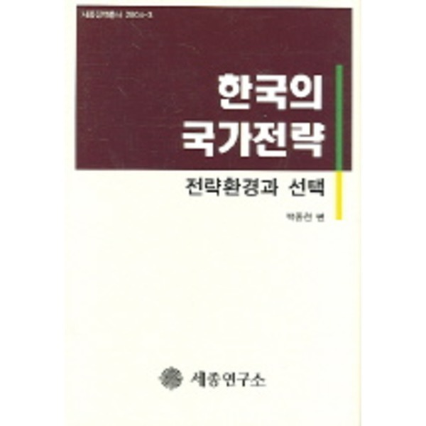 세종연구소 한국의 국가전략 (전략환경과 선택)