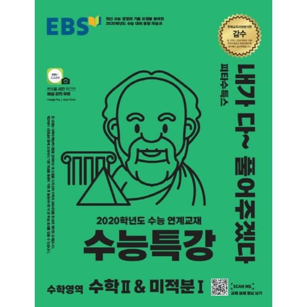 EBS한국교육방송공사 EBS 수능특강 수학영역 수학2  미적분1 (2020 수능대비)