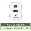 온습도조절기 전기제어박스 습도조절기 온도조절기