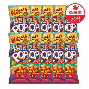 치킨팝 81gx10개