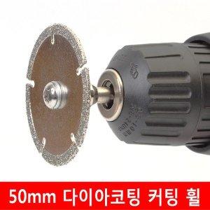 50mm 다이아코팅 커팅휠 줄눈제거 절단휠 커터 절단기