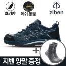 지벤 4인치 경량 안전화 ZB-193N / 초경량 / 당일배송