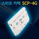 유선카팩 SCP-4G/스마트폰용카팩/자동차용품