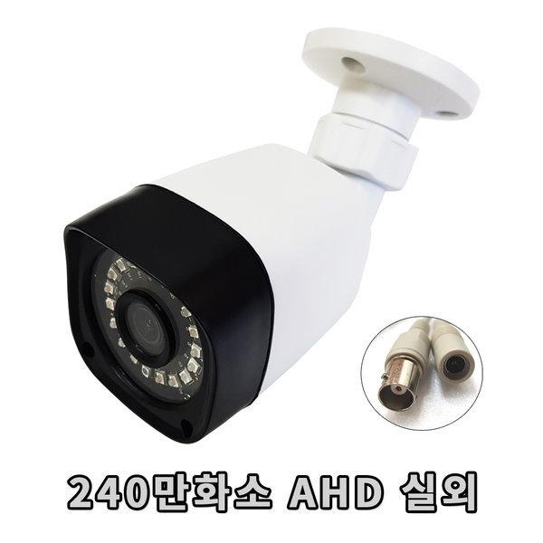 240만화소 적외선 AHD CCTV 카메라 실외 방수 카메라