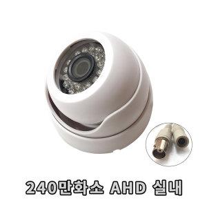 240만화소 적외선 AHD CCTV 카메라 실내형 카메라