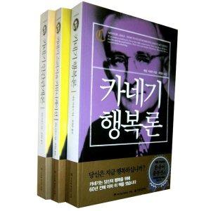 카네기 인간관계론 / 행복론/ 커뮤니케이션(전3권)