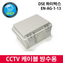 DSE 하이박스 CCTV 케이블 방수용 EN-AG-1013