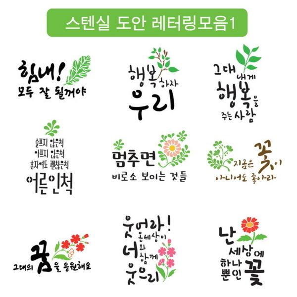 스텐실 도안 레터링 문구 모음1(대문닷컴)