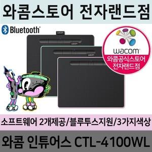 와콤 타블렛 CTL-4100WL 블루투스 블랙