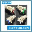 자동차/크롬 스위치/LED 원형/12V 토글/푸쉬락/16mm