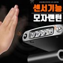 고품질4LED 헤드랜턴 LED 모자랜턴 야간낚시 센서기능
