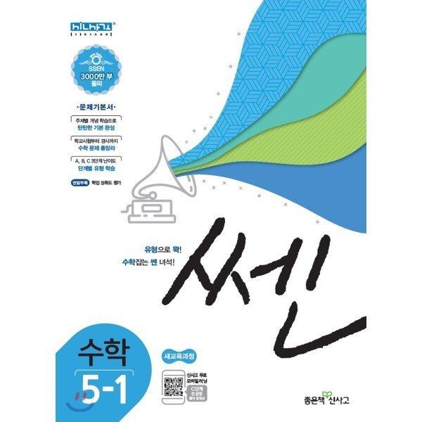 신사고 SSEN 쎈 수학 초등 5-1 (2020년용)  홍범준 신사고수학콘텐츠연구회
