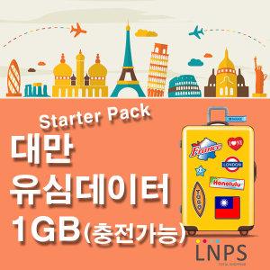 대만 유심 7일 1GB (53개국 스타터팩) 충전가능