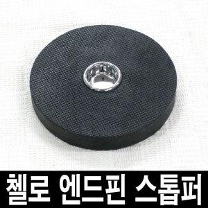 첼로 엔드핀 스톱퍼/고무형 스토퍼/미끌림 방지/T자