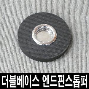 콘트라베이스 엔드핀 스톱퍼/고무 스토퍼/미끌림 방지