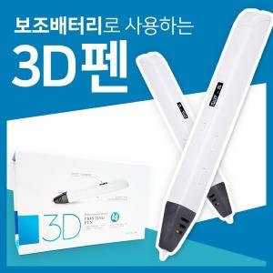 삼디몰 KC인증 3D펜 RP800A