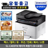 SL-C483FW 컬러 레이저복합기 팩스 (최대 7만원혜택)
